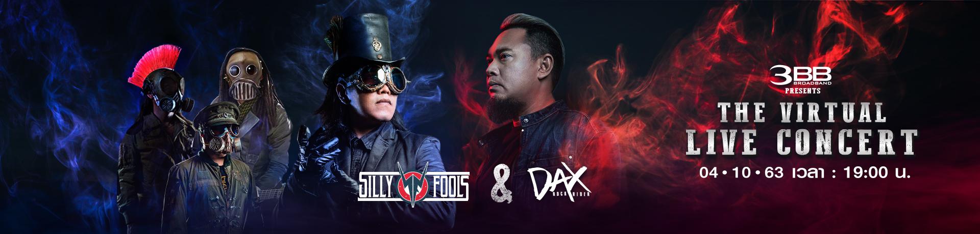 คอนเสิร์ต 3BB The Virtual LIVE Concert Silly Fools & DAX ผ่าน ZOOM